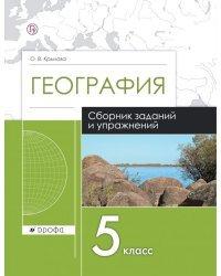 География. 5 класс. Сборник заданий и упражнений. Рабочая тетрадь. ФГОС