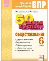 ВПР. Готовимся к Всероссийским проверочным работам. 50 шагов к успеху. Обществознание. 6 класс. ФГОС