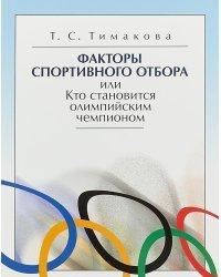 Факторы спортивного отбора или Кто становится олимпийским чемпионом