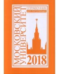 Справочник для поступающих в Московский университет в 2018 году