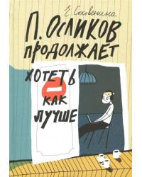 П. Осликов продолжает хотеть, как лучше