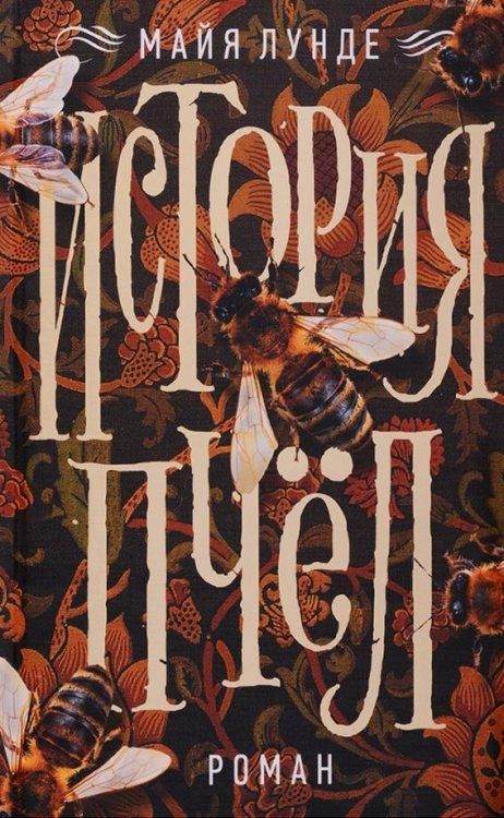 История пчел