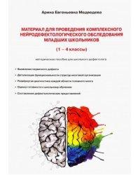 Материал для проведения комплексного нейродефектологического обследования младших школьников. 1-4 кассы. Методическое пособие для школьного дефектолога
