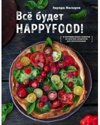 Все будет HappyFood! 60 нетривиальных рецептов из простых продуктов для вегетарианцев