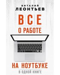 Все о работе на ноутбуке в одной книге