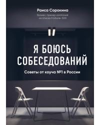 Я боюсь собеседований. Советы от коуча №1 в России