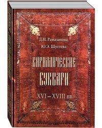Кириллические Буквари. XVI–XVIII вв.
