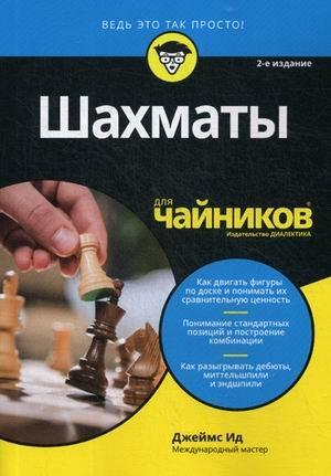 "Шахматы для ""чайников"""