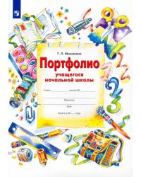 Портфолио учащегося начальной школы (+ 4 конверта). ФГОС