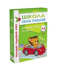 Школа Семи Гномов. Полный годовой курс занятий с детьми от 3 до 4 лет (комплект)