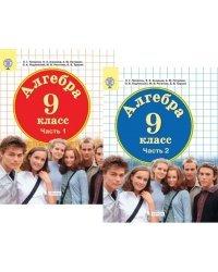Алгебра. 9 класс. Учебник. В двух частях. ФОС (количество томов: 2)
