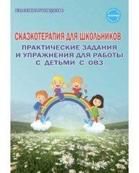 Сказкотерапия для школьников. Практические задания и упражнения для работы с детьми с ОВЗ. Методическое пособие