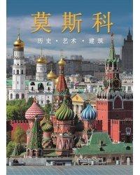 Москва. История. Архитектура. Искусство (на китайском языке)