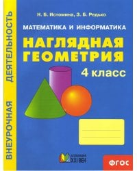 Математика и информатика. Наглядная геометрия. 4 класс. ФГОС