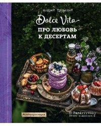 Про любовь к десертам. Dolce vita