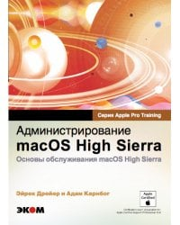 Администрирование macOS High Sierra. Основы обслуживания macOS High Sierra