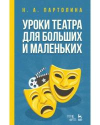 Уроки театра для больших и маленьких