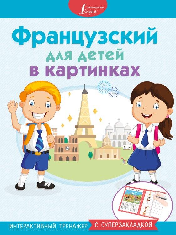 Французский для детей в картинках. Интерактивный тренажер с суперзакладкой