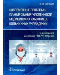 Современные проблемы планирования численности медицинских работников больничных учреждений
