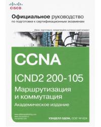 Официальное руководство Cisco по подготовке к сертификационным экзаменам. CCNA ICND2 200-105. Маршрутизация и коммутация. Академическое издание