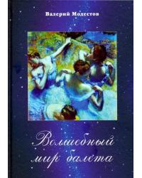 Волшебный мир балета