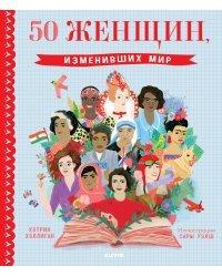 50 женщин, изменивших мир