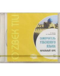 Audio CD. Самоучитель узбекского языка. Начальный курс. Аудиоприложение