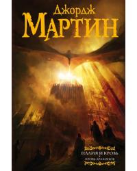 Пламя и кровь: Кровь драконов