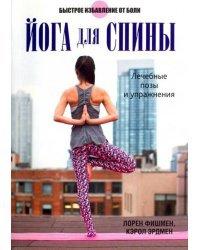 Йога для спины. Лечебные позы и упражнения