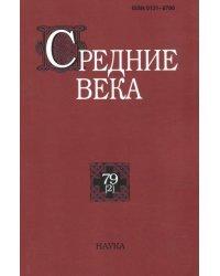 Средние века. Выпуск № 79(2)/2018