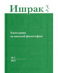 Ишрак. Философско-исламский ежегодник. Выпуск №3