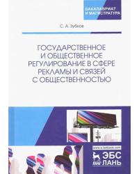Государственное и общественное регулирование в сфере рекламы и связей с общественностью