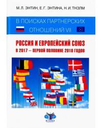 В поисках партнерских отношений VII. Россия и Европейский Союз в 2017 - первой половине 2018 годов