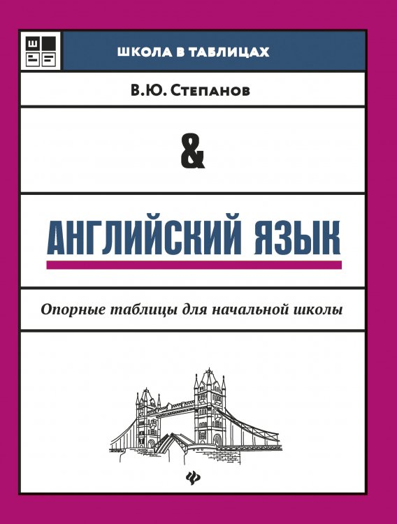 Английский язык. Опорные таблицы для начальной школы. Учебное пособие