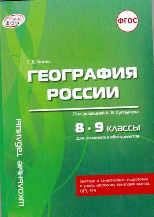 География России. 8-9 классы. Для учащихся и абитуриентов. ФГОС