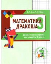 Математика. Дракоша. Сборник занимательных заданий для учащихся 3 класса