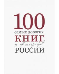 Сто самых дорогих книг и автографов России