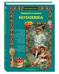 Занимательная ботаника для малышей