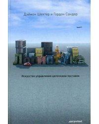 Логистика: искусство управления цепочками поставок