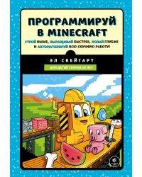 Программируй в Minecraft. Строй выше, выращивай быстрее, копай глубже и автоматизируй всю скучную работу!