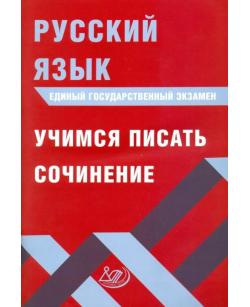 Русский язык. ЕГЭ.
