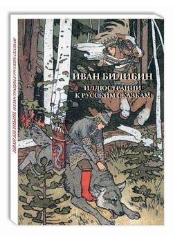 Открытки. Иван Билибин. Иллюстрации к русским сказкам