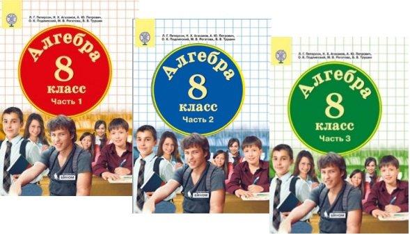 Алгебра. 8 класс. Учебник (количество томов: 3)