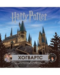 Хогвартс. Волшебный путеводитель по Школе Чародейства и Волшебства