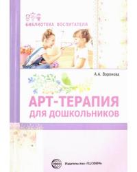 Арт-терапия для дошкольников. Учебно-методическое пособие