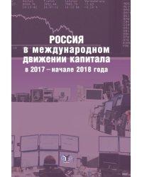Россия в международном движении капитала в 2017 - начале 2018 года