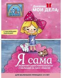 Дневник «Мои дела». Я сама