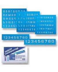 Трафареты букв и цифр, 5 штук, цвет синий