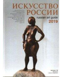 Искусство России 2019
