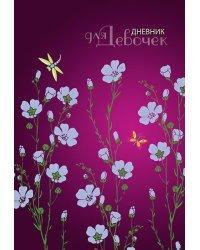 """Дневник для девочек, А5, 80 листов, твердый переплет, блёстки, """"Стрекоза и цветы"""""""